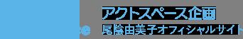 アクトスペース企画 尾陰由美子オフィシャルサイト